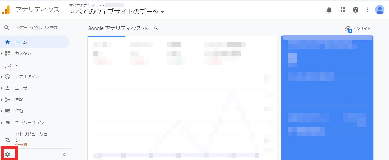 【手順①】Googleアナリティクスを立ち上げる