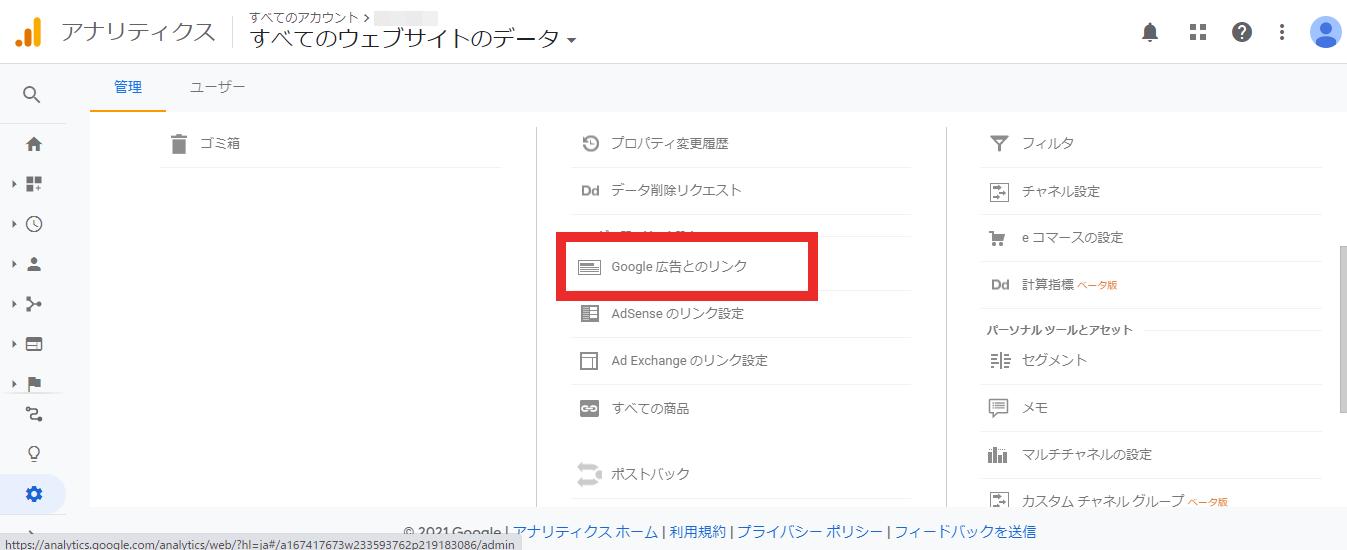 【手順②】Google広告とのリンクを選択