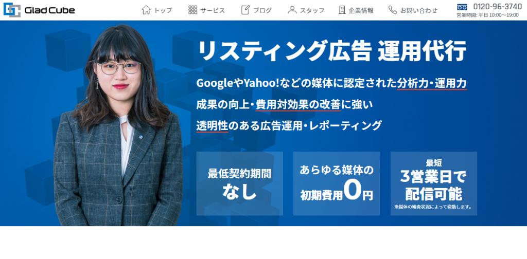 googleリスティング広告 グラッドキューブ