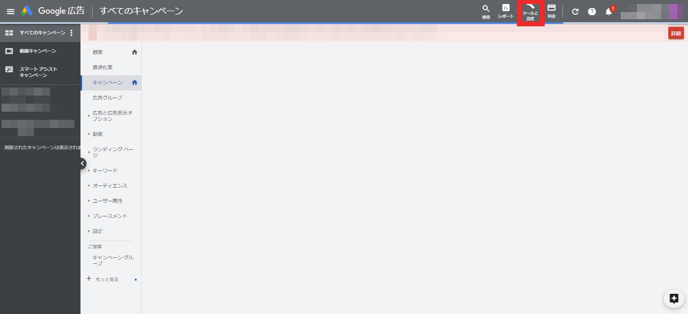 ①Google広告を立ち上げて「ツールと設定」をクリックします。