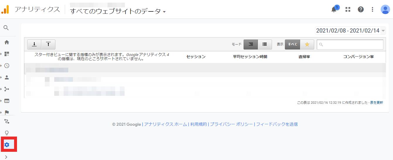 ①Googleアナリティクスを立ち上げて、左下の「設定」をクリックします。