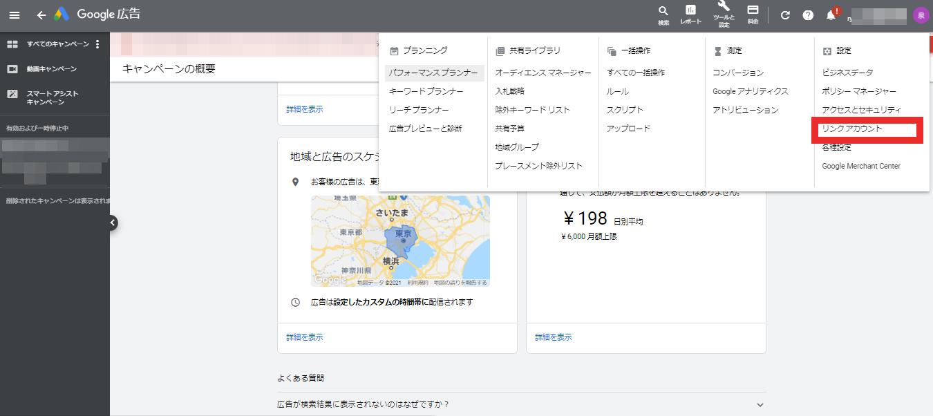 ①Google広告の設定画面から「リンクアカウント」をクリックします。