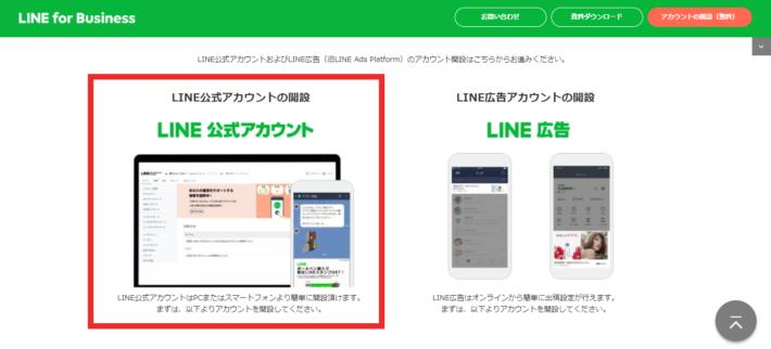 ①LINE for businessからアカウントを作成します。