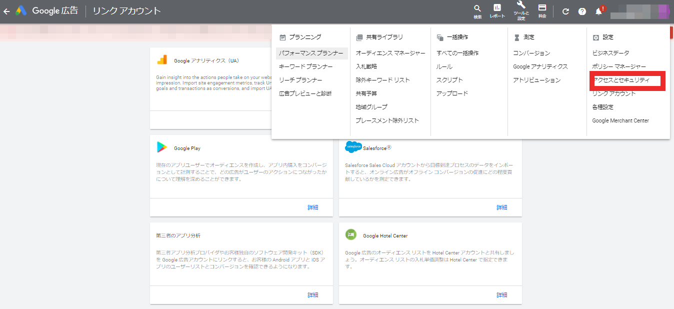 ②「ツールと設定」の中にある「アクセスとセキュリティ」をクリックします。