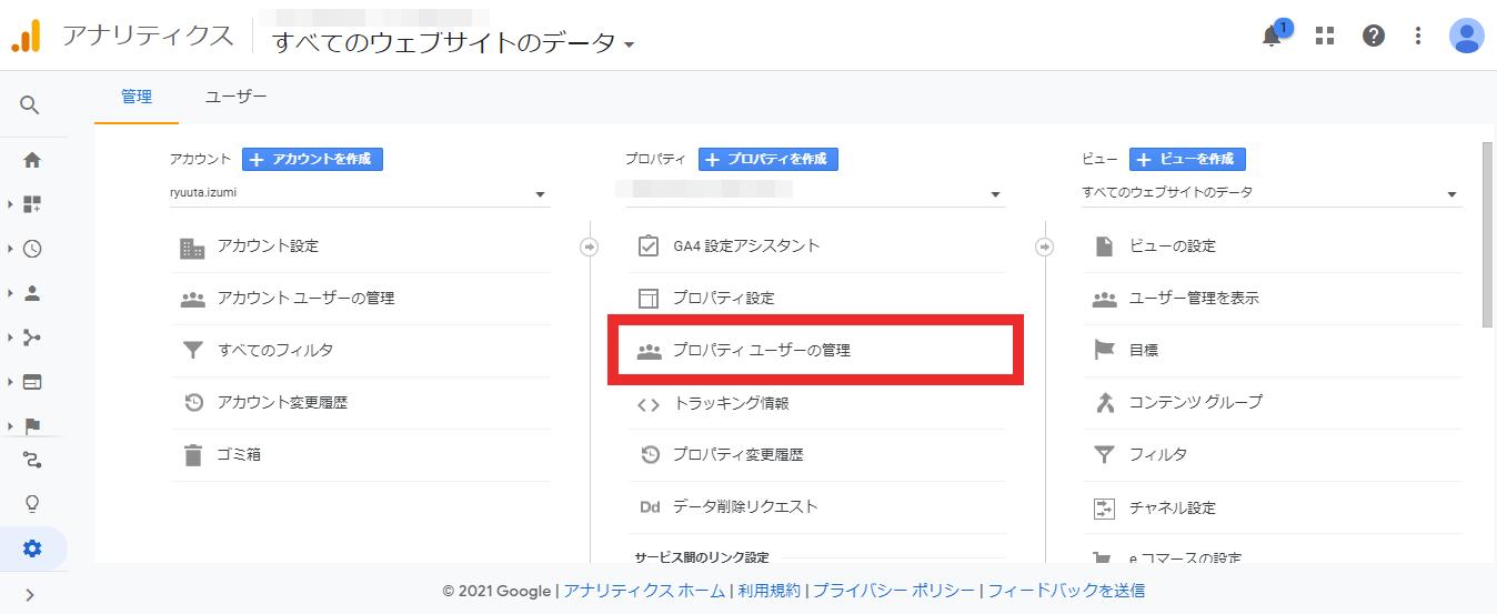 ②「設定」の中にある「プロパティーユーザーの管理」をクリックします。