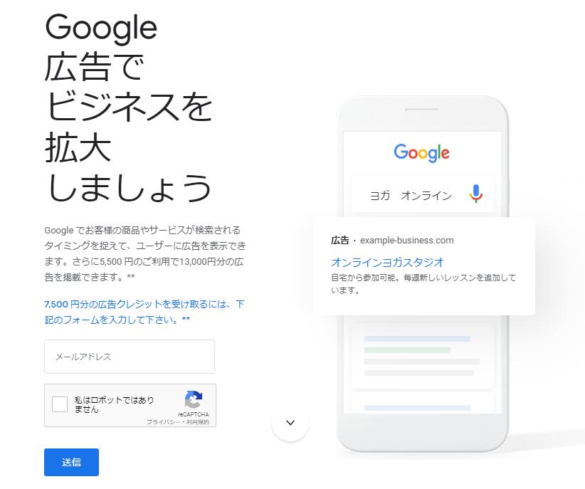 google広告 具体例