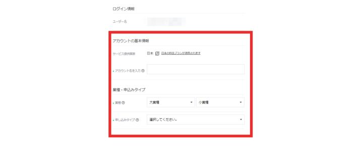 ③登録が完了したら基本情報を入力します。