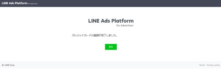 ⑥広告アカウントの手続き完了です。