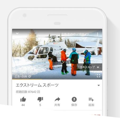 google広告 youtube広告