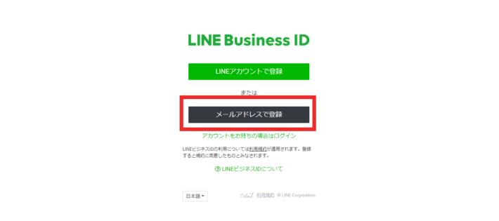 ②「メールアドレスで登録」をクリックします。