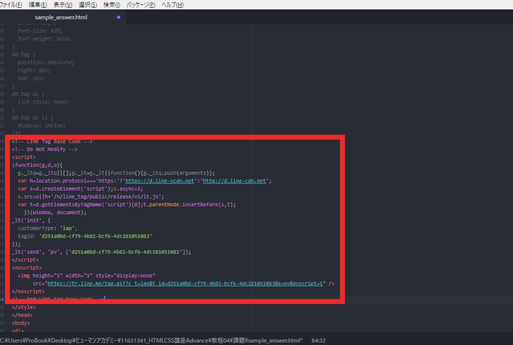 ③自社ホームページにベースコードを張り付ける