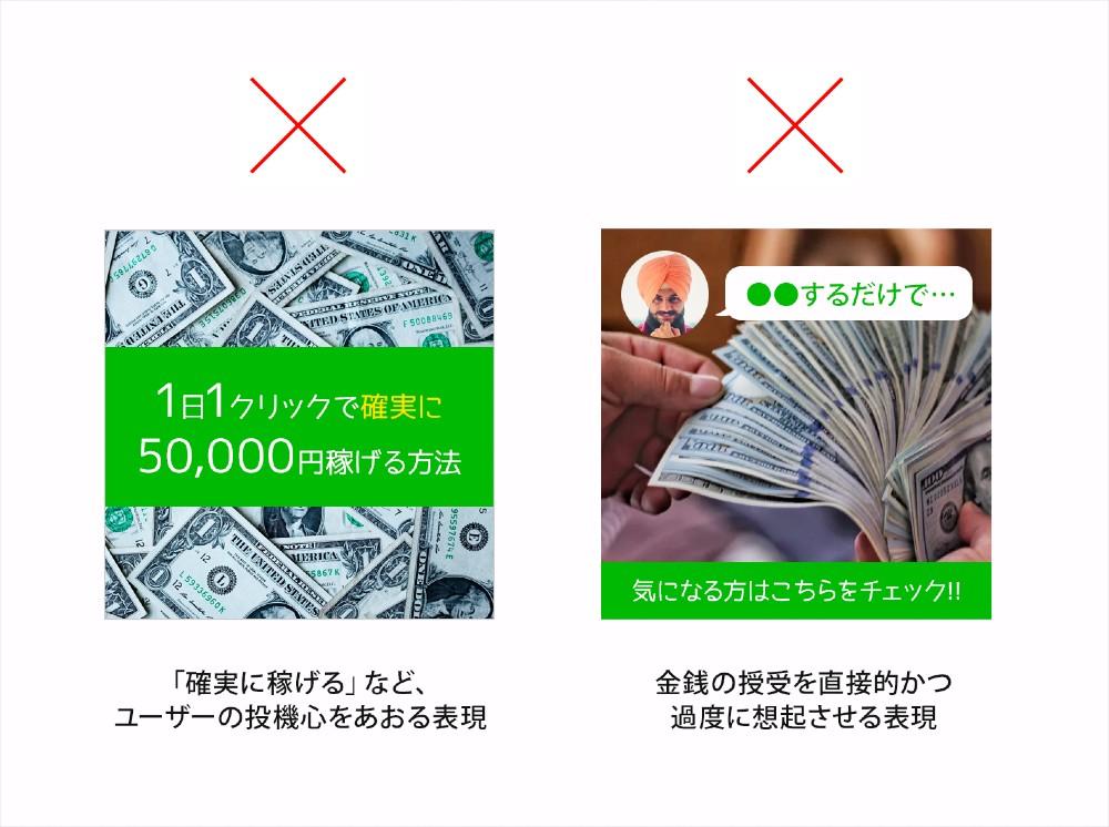 通貨など類似するものを想起させる表現