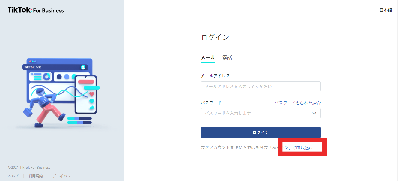 STEP1:広告アカウント開設