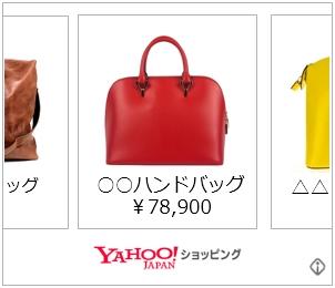 ダイナミック広告YDN