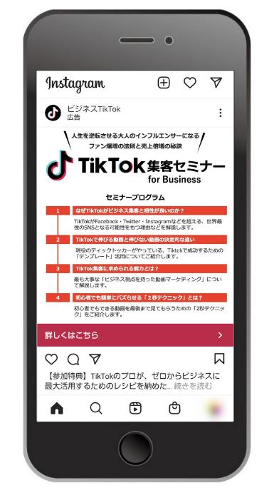 Instagram広告画像