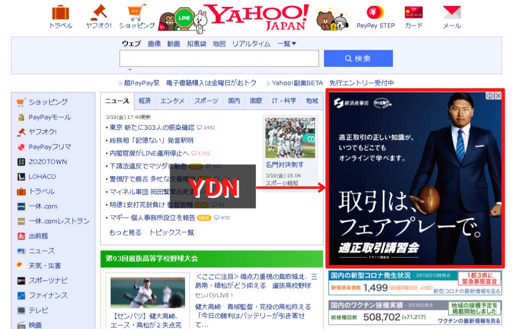 YDN_Yahoo!