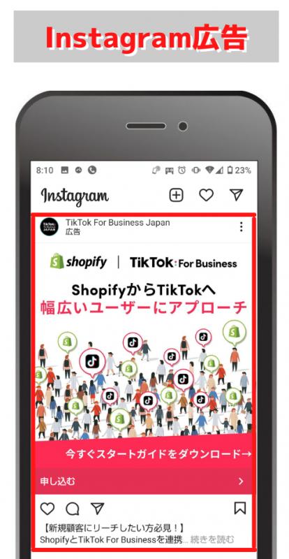 ダイナミック広告(Instagram)