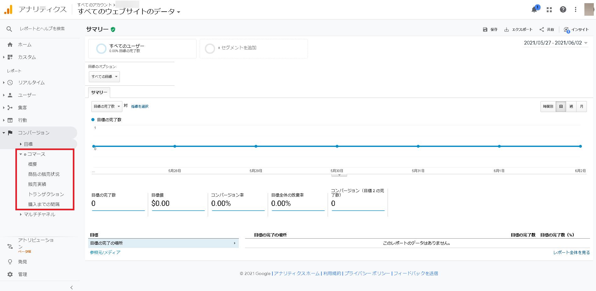 GoogleアナリティクスのCV測定結果の確認方法3