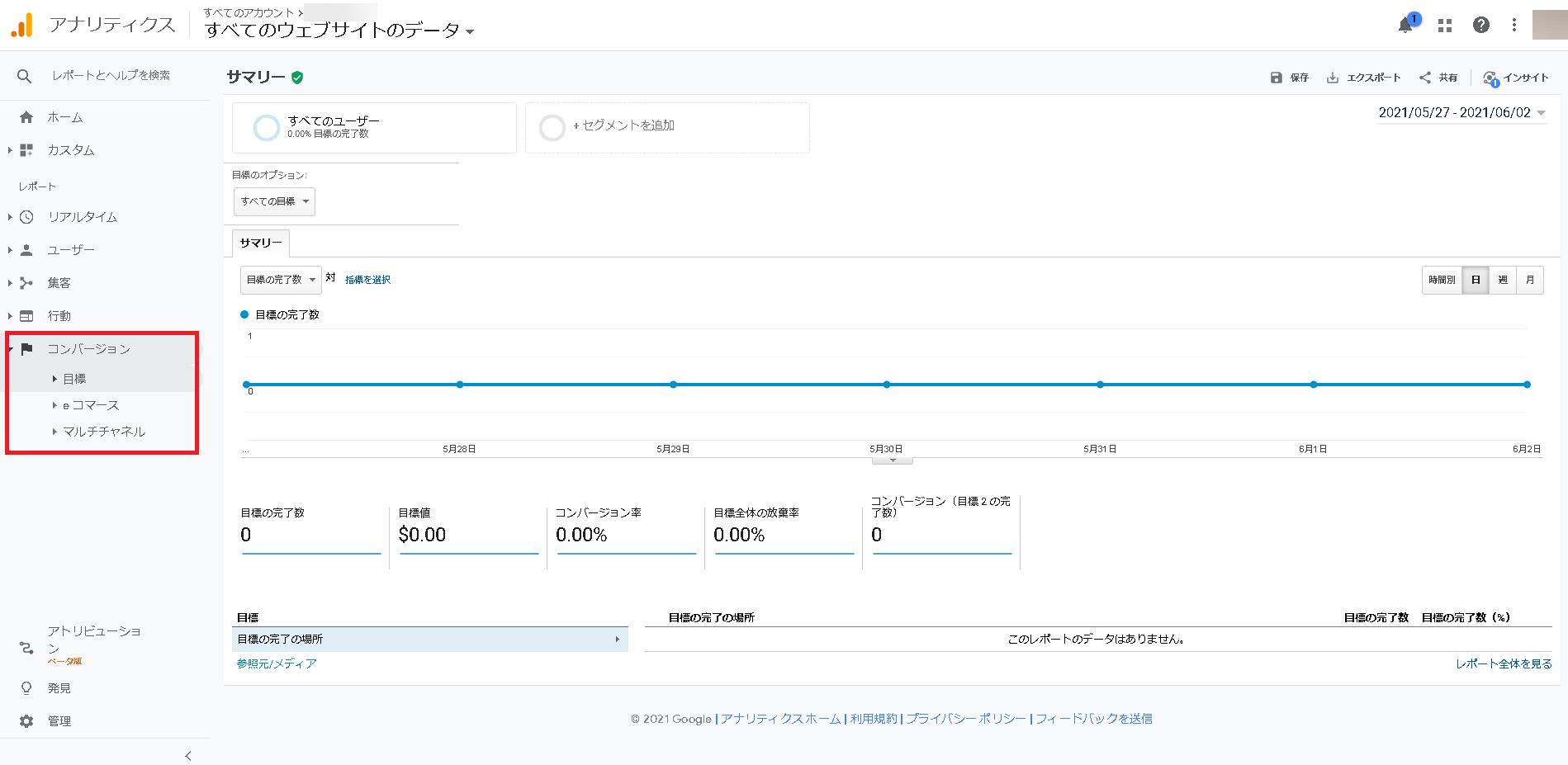 GoogleアナリティクスのCV測定結果の確認方法1