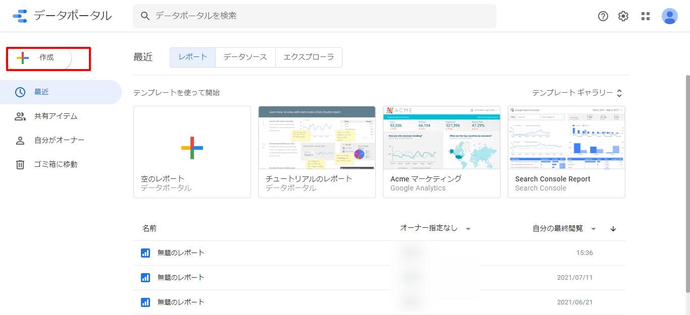 手順1:Googleデータポータルにアクセス