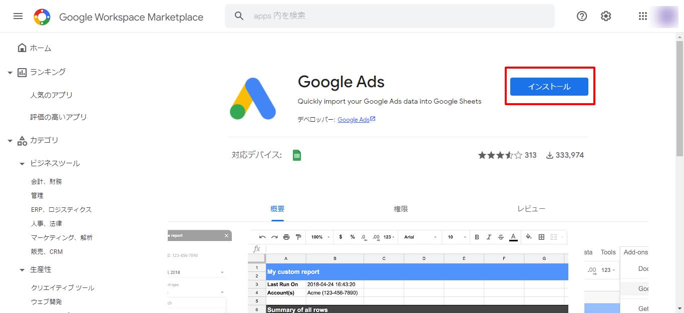 手順1:Googleスプレッドシート+アドオンを取得