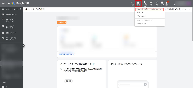 手順1:レGoogle広告管理画面立ち上げ