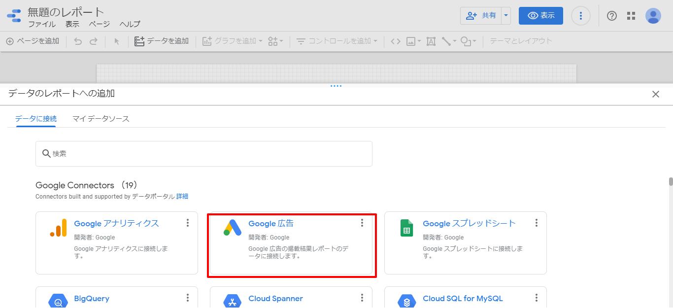 手順2:Google広告追加