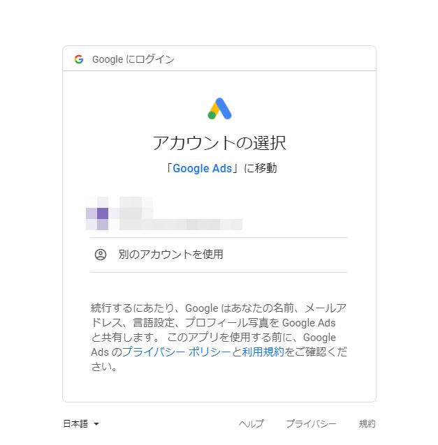 手順2:Google Adsとの連携