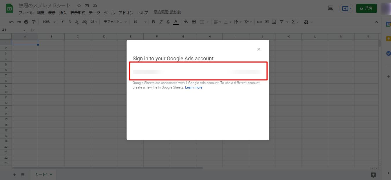 手順4:Google Adsにサインイン