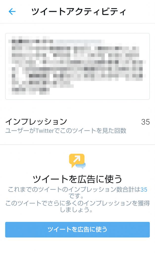 Twitter広告の種類4:クイックプロモート