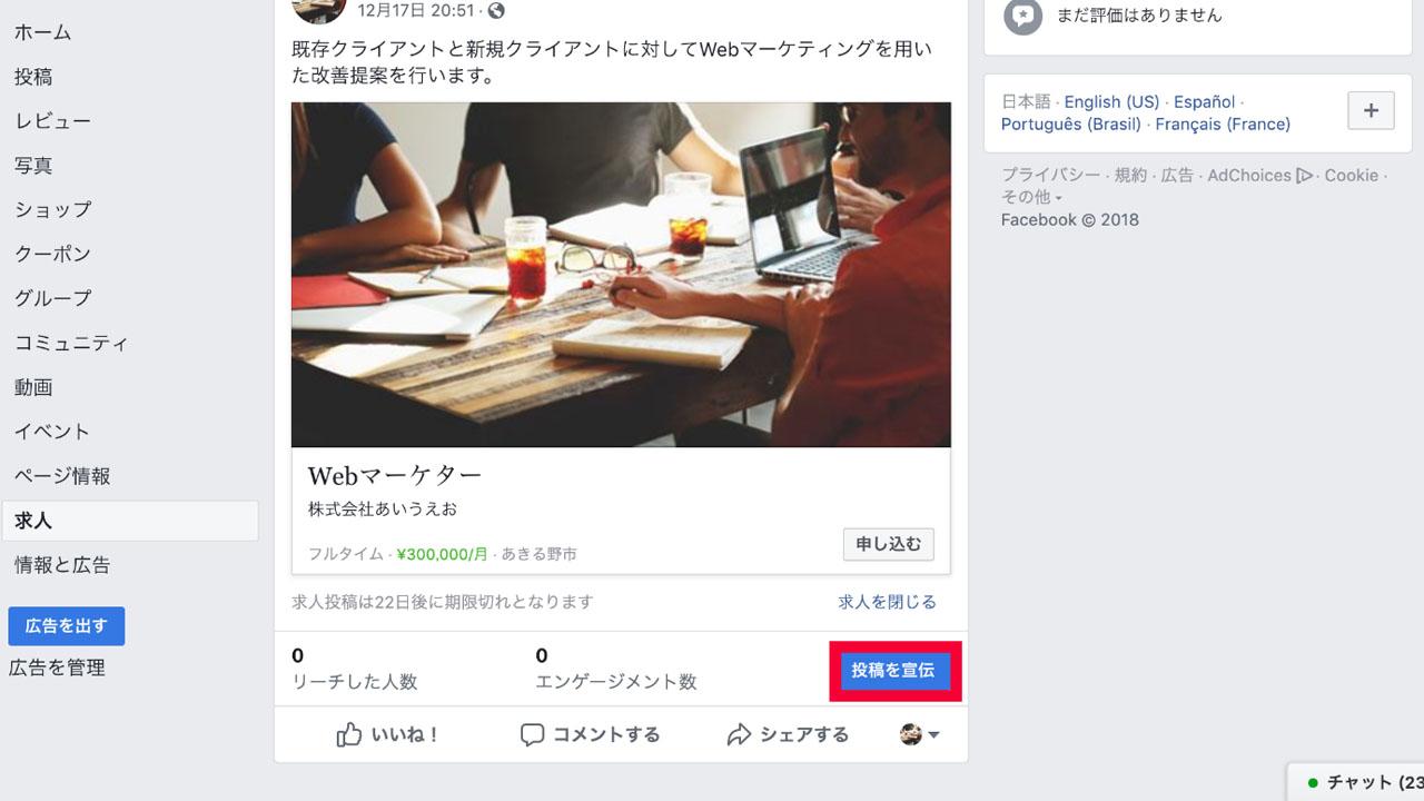 Facebook広告を利用した求人広告とは?