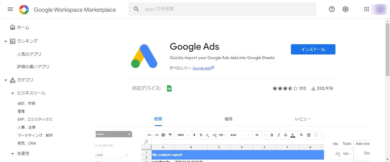 種類3:Google スプレッドシート+アドオン
