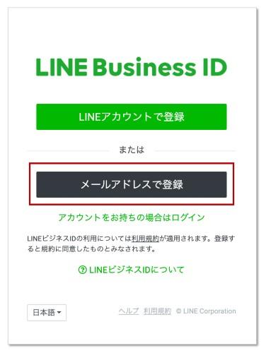 STEP1:LINEビジネスIDの発行