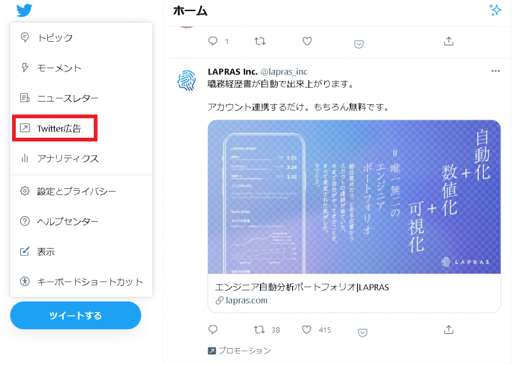 STEP1:Twitter広告を開く