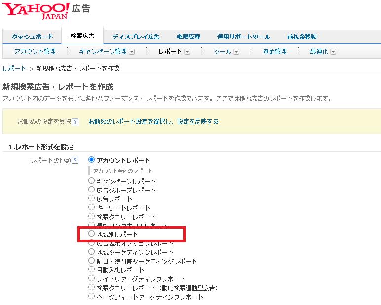 Google広告と同様、Yahoo!広告にも地域別レポートはある?
