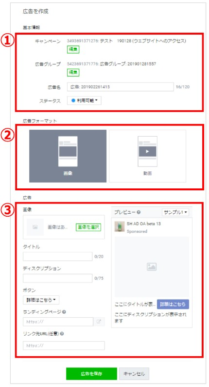 STEP4:広告設定・審査