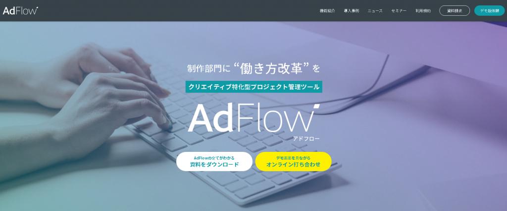 3.ADflow