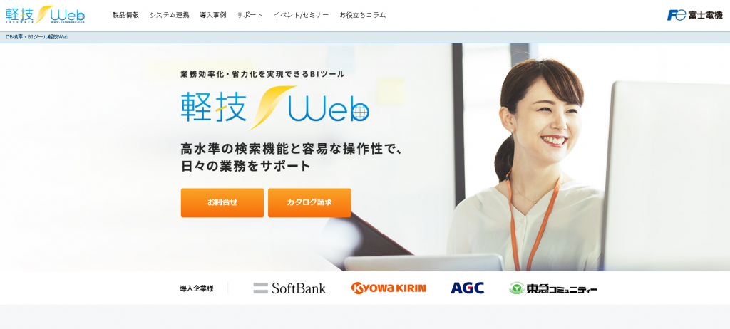 軽技Web