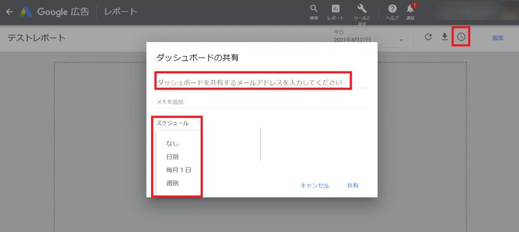 1.Googleリスティング広告のレポートを定期送信する