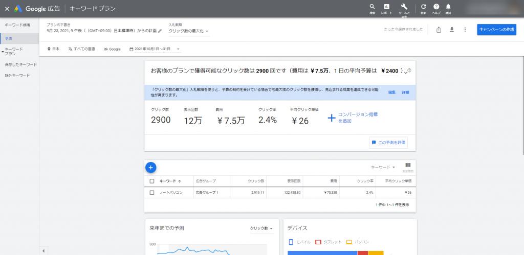 キーワードプランナー【Google検索広告】
