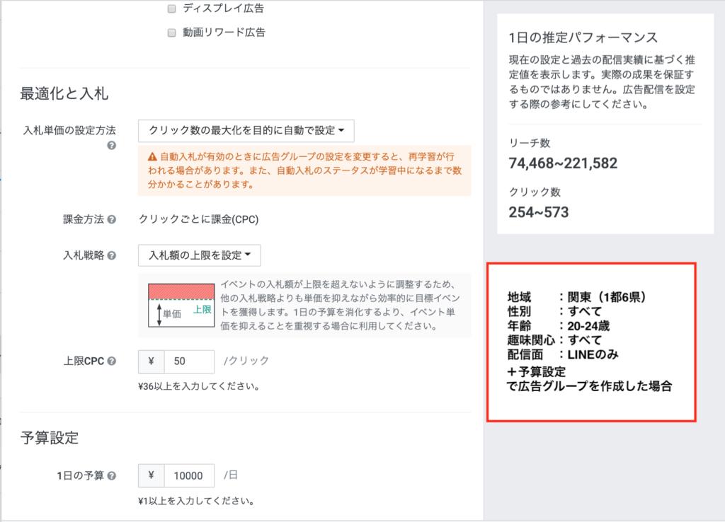 パフォーマンスシミュレーター【LINE広告】